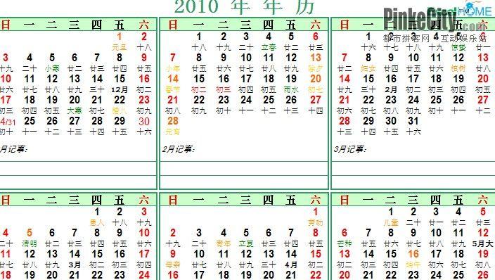 年历,2010年1月 12月全年月历桌面卡通年历 可编辑A4打印用图片