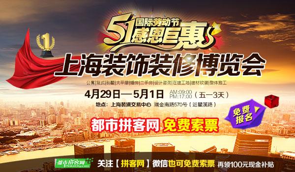 上海装修博览会-无联络方式.jpg